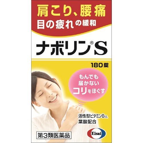 【送料無料・5個セット】【第3類医薬品】ナボリンS 180錠(セルフメディケーション税制対象)