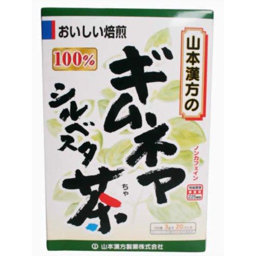 【送料込・まとめ買い×20個セット】山本漢方製薬 ギムネマシルベスタ茶 100% 3g×20包入