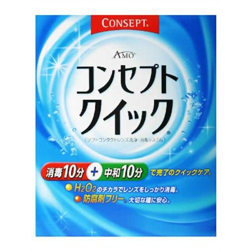 【送料込・まとめ買い×10個セット】AMO コンセプトクイック 消毒液240ml+中和液15ml×30本入