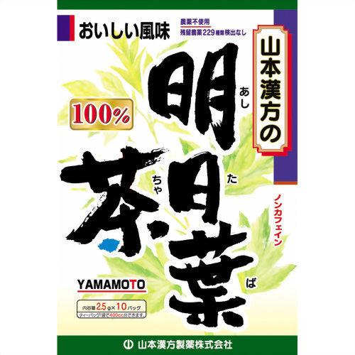 【送料無料・まとめ買い×20個セット】山本漢方製薬 明日葉茶100% 2.5g×10袋入