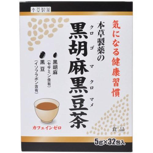 【送料無料・まとめ買い×20個セット】本草製薬 黒胡麻黒豆茶 5g×32包入