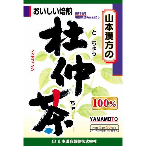 【送料無料・まとめ買い×20個セット】山本漢方製薬 杜仲茶 100% 3g×20包入