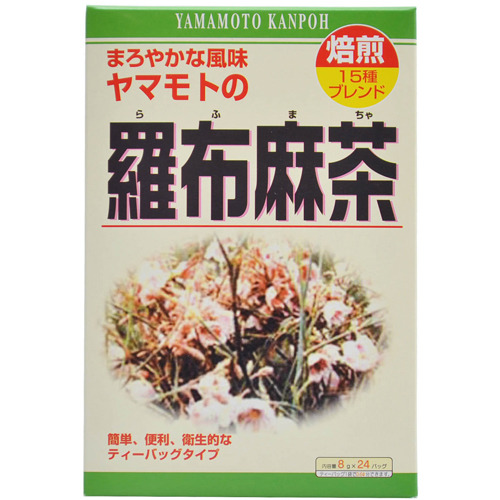 【送料無料・まとめ買い×20個セット】山本漢方製薬 羅布麻茶 8g×24包入