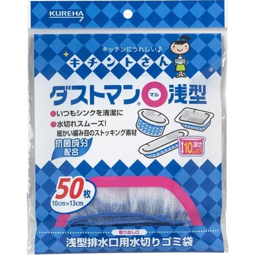 【送料込・まとめ買い×60個セット】キチントさん ダストマン○(マル) 浅型(50枚入)