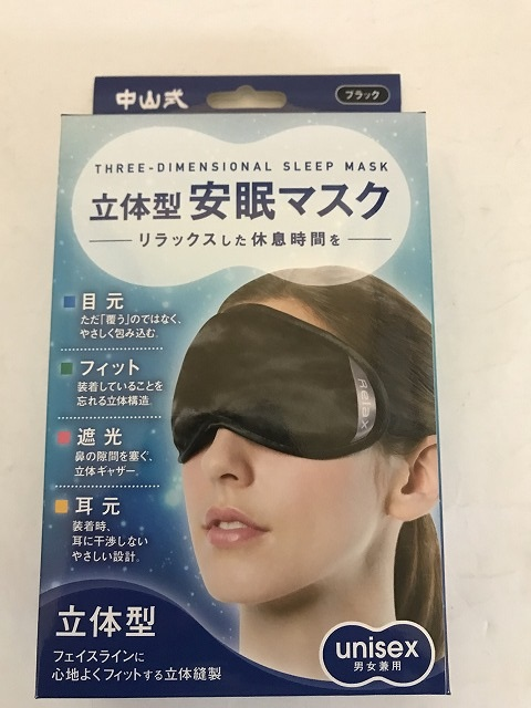 【×12個セット送料無料】中山式 magico マジコ 立体型 安眠マスク ブラック(4975974050459)