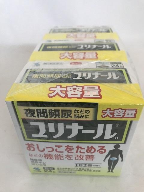 【×3個セット送料無料】【第2類医薬品】 ユリナール 顆粒 24包(4987072030257)