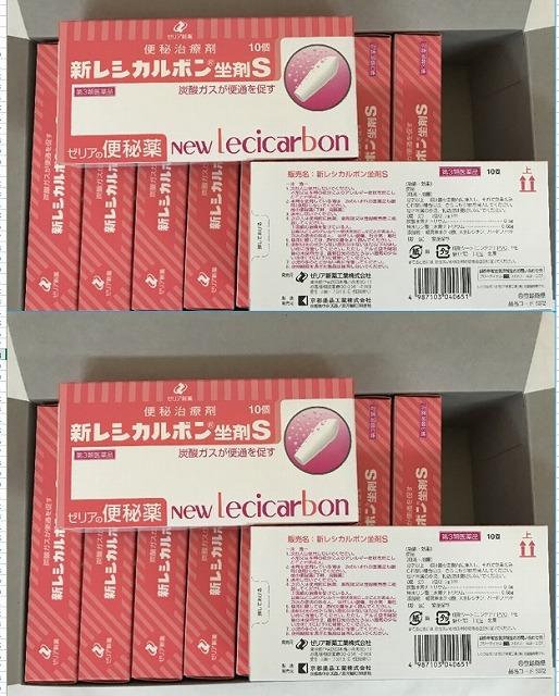 【×20個セット送料無料】【第3類医薬品】 新レシカルボン坐剤S 10個入(4987103040651)