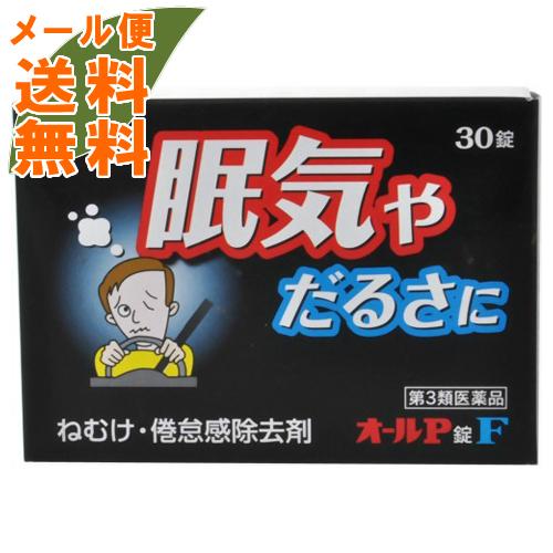 ねむけ 贈物 倦怠感の除去 4987299125552 メール便送料無料 第3類医薬品 情熱セール オールP錠F 30錠 1個
