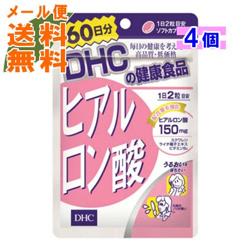 【×4個 メール便送料無料】DHC ヒアルロン酸60日分 120粒入