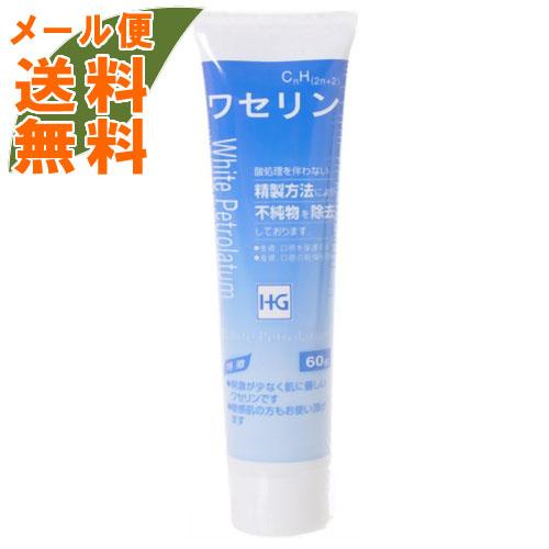10%OFF 4975175023221 ワセリンHGチューブ 60g ワセリン クリーム 乳液 1個 メール便送料無料 激安卸販売新品 大洋製薬