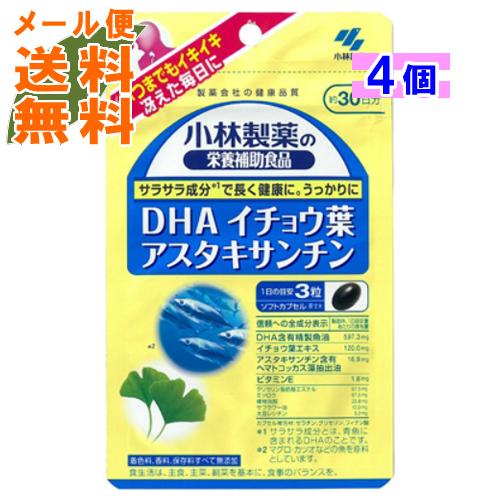 【×4個 メール便送料無料】小林製薬 DHA イチョウ葉アスタキサンチン 90粒入