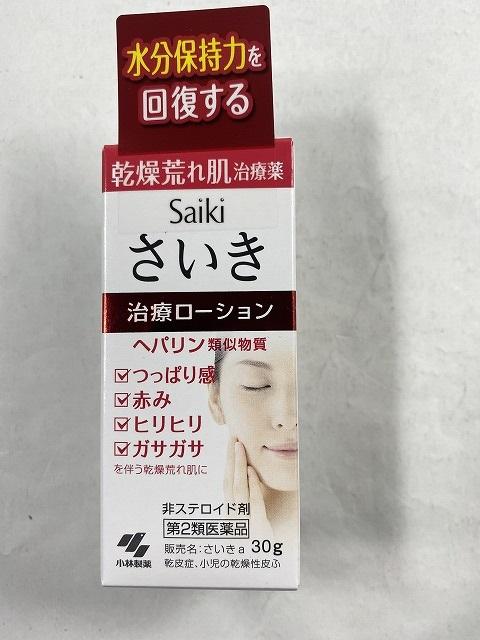 <title>おしゃれ 顔にも使える ローションタイプの乾燥肌治療薬です 有効成分が 肌内部の保水構造 ラメラ構造 の乱れを正常にし 肌の保水力を回復します ×4個 配送おまかせ送料込 第2類医薬品 Saiki サイキ aローション 30g 4987072040973 乾皮症 乾燥によるかゆみに</title>