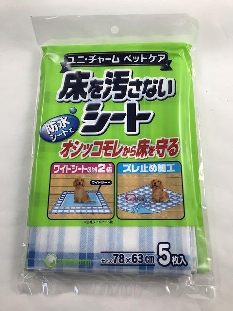 【×24個セット送料無料】ユニチャーム ペットケア 床を汚さないシート 5枚入(4520699675533)