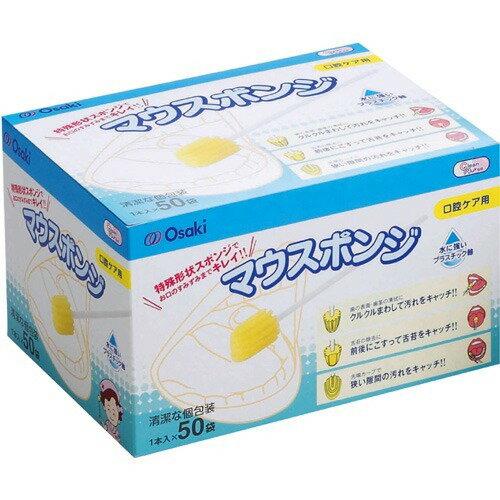 【×10個セット送料無料】マウスポンジ(1本入*50袋)/4971032744025/口腔ケア用品