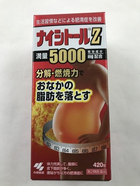 【送料無料】【第2類医薬品】ナイシトールZ 420錠/4987072044278/