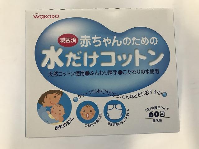 【×20個セット送料無料】和光堂 赤ちゃんのための水だけコットン 60包入/4987244145079/1ケース販売