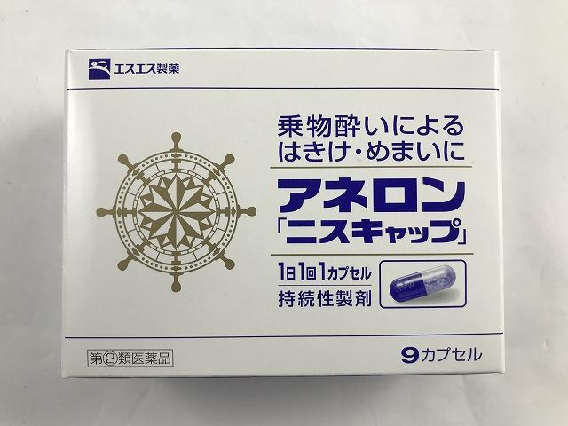 乗物酔いの予防には乗車船の30分前に服用してください。効きめにムラがないのが特徴で1回量を1日1回  【第(2)類医薬品】アネロン 「ニスキャップ」 9カプセル