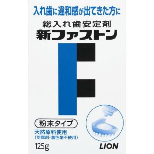日本全国 送料無料 入れ歯安定剤 4903301621768 送料込 125g 高品質新品 新ファストン まとめ買い×8個セット