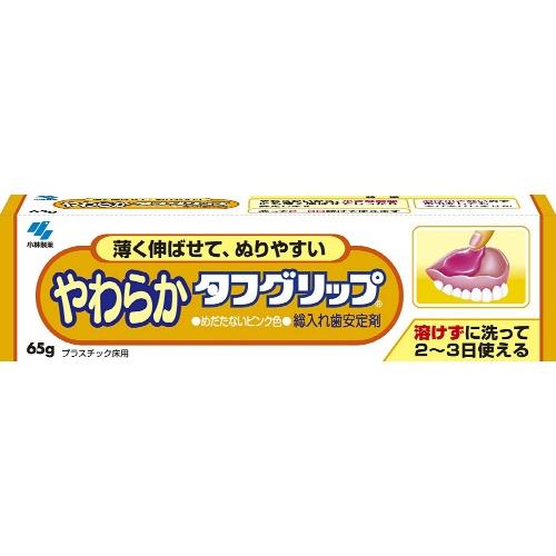 【送料無料・まとめ買い×20個セット】小林製薬 やわらかタフグリップ 65g