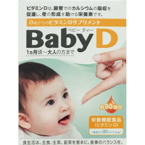 【送料無料・まとめ買い×20個セット】森下仁丹 BabyD 3.7g