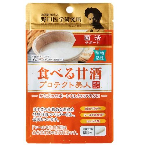 【送料無料・まとめ買い×20個セット】食べる甘酒 プロテクト美人 30粒