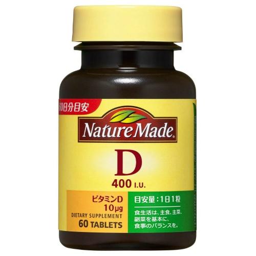 お気に入 1粒で鶏卵 Mサイズ60g 約9コ分※のビタミンDを含みます. 大塚製薬 ネイチャーメイド ビタミンD ビタミン類 マーケティング 正常な免疫反応を促すのに大切な栄養素 4987035518112 60粒入 400IU