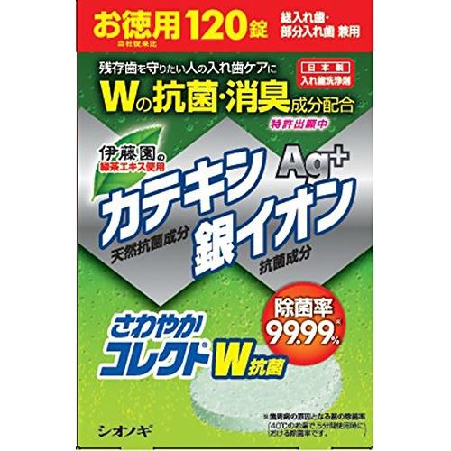 【送料無料・まとめ買い×20個セット】シオノギ製薬 さわやかコレクト W除菌 120錠入