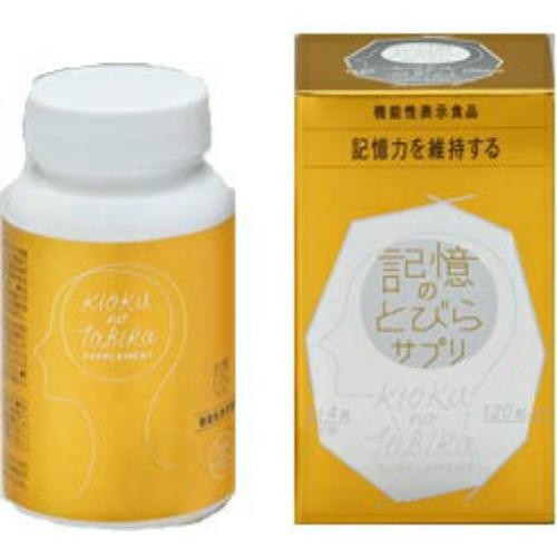 【×3個セット送料無料】日水製薬 記憶のとびらサプリ 120粒