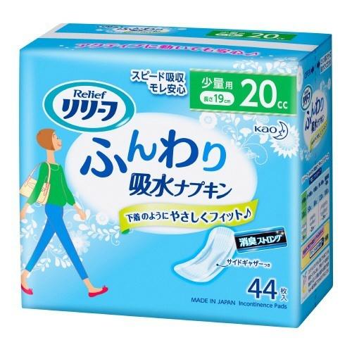 【送料無料・まとめ買い20個セット】花王 リリーフ ふんわり吸水ナプキン 少量用 20cc 44枚入