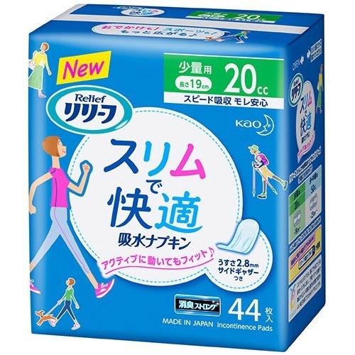 【送料無料・まとめ買い20個セット】花王 リリーフ スリムで快適 吸水ナプキン 少量用 44枚入