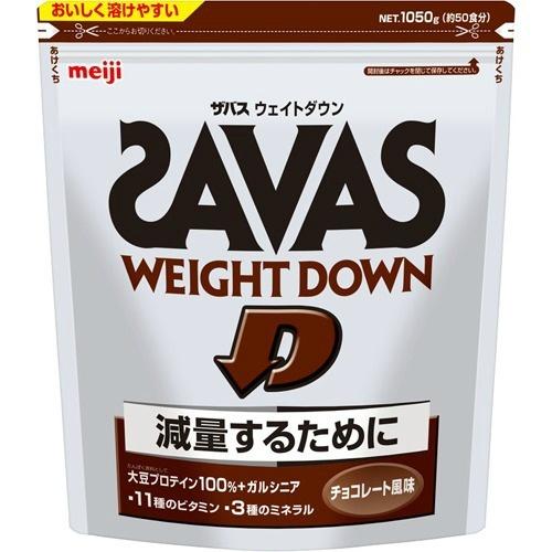 【送料無料・まとめ買い2個セット】明治 サバス ウェイトダウン チョコレート風味 50食分 1050g(4902777301433)スポーツ・プロテイン配合 減量するために
