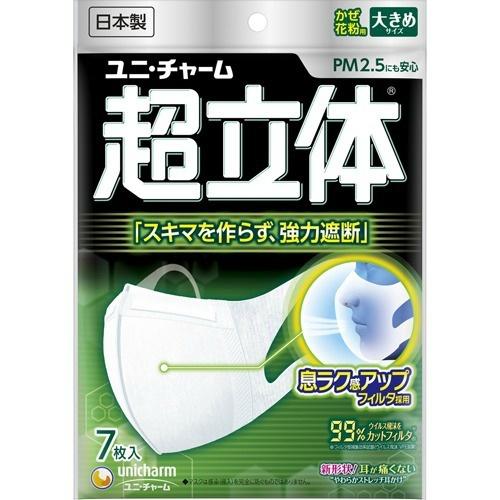 【×24個セット送料無料】ユニ・チャーム 超立体マスク かぜ・花粉用 大きめ 7枚入(4903111902293)