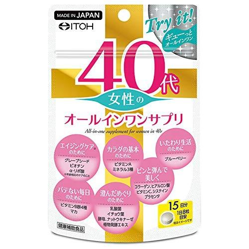 【送料無料・まとめ買い24個セット】井藤漢方製薬 40代女性のオールインワンサプリメント 250mg×120粒