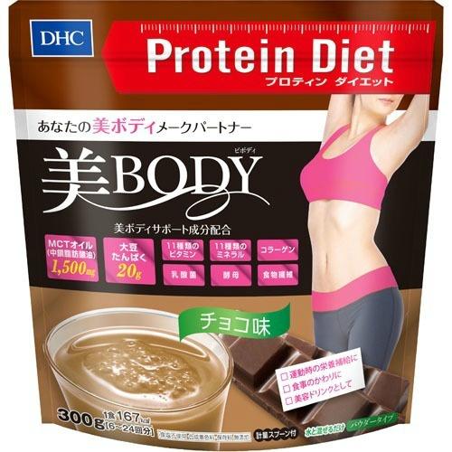 【送料無料・まとめ買い×8個セット】DHC プロテインダイエット 美Body チョコ味 300g