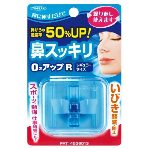 【送料無料・まとめ買い×144個セット】東京企画販売 鼻スッキリ O2 アップR レギュラーサイズ