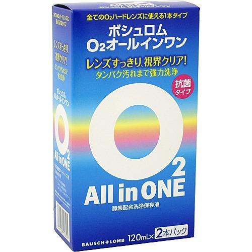 【送料無料・まとめ買い×8個セット】ボシュロム O2オールインワン 120ml×2本パック
