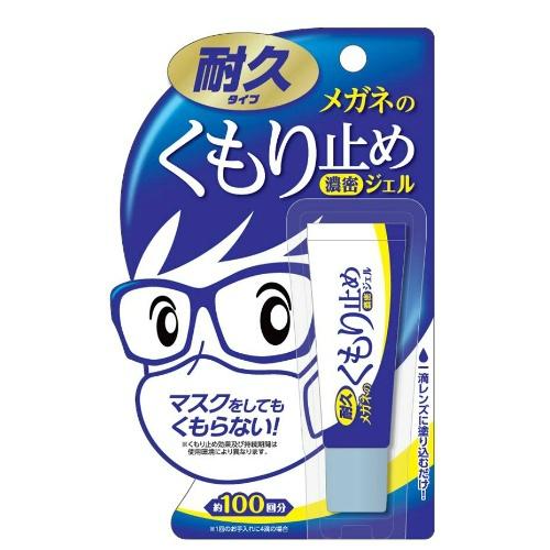【送料無料・まとめ買い×50個セット】ソフト99 メガネのくもり止め 濃密ジェル 10g