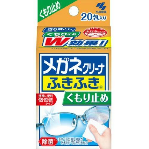 【送料無料・まとめ買い×72個セット】小林製薬 メガネクリーナふきふき くもり止めプラス20包 ( 眼鏡のレンズクリーナー )