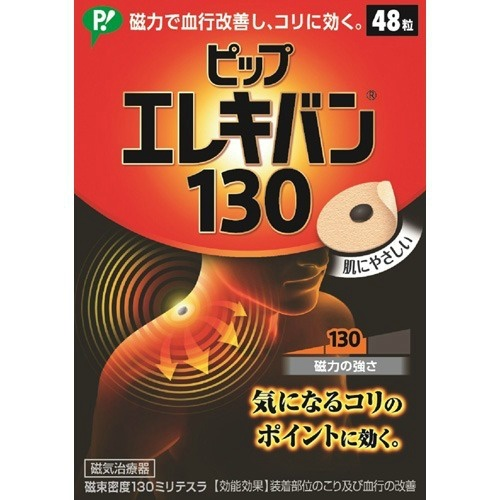 【送料無料・まとめ買い×8個セット】ピップ エレキバン 130 (48粒入)