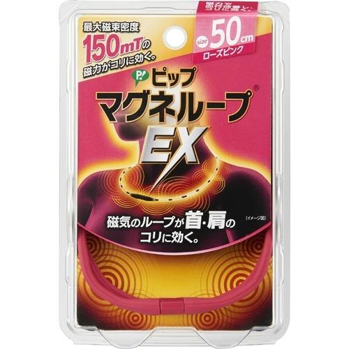 【送料無料・まとめ買い×6個セット】ピップ マグネループ EX 50cm ローズピンク