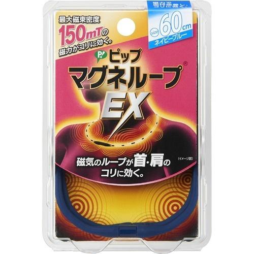 【送料無料・まとめ買い×6個セット】ピップ マグネループ EX 60cm ネイビーブルー