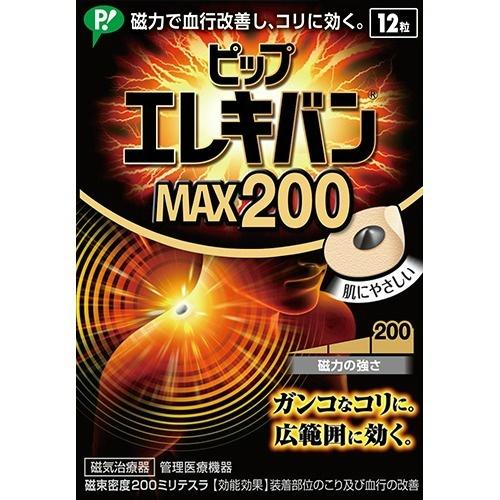 小さな円形状の磁気治療器 配送おまかせ送料込 ピップ エレキバン 未使用品 MAX200 12粒入 信憑