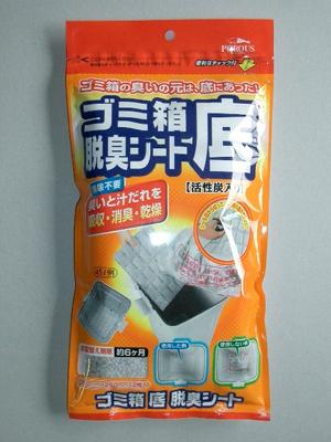 【×12個セット送料無料】豊田化工 ゴミ箱底 脱臭シート 2枚入り ( 4935904211367 )