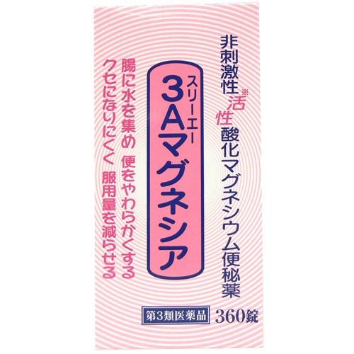 【送料無料】【第3類医薬品】 3Aマグネシア 360錠×5個セット