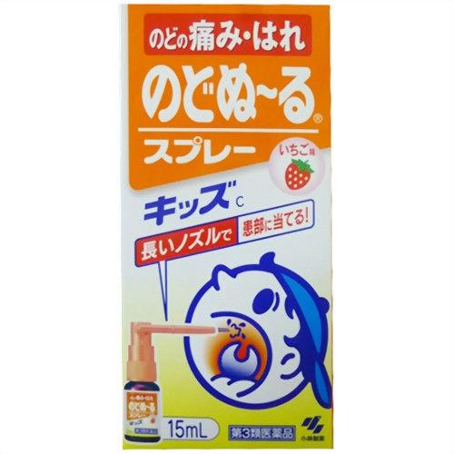 【送料無料】【第3類医薬品】 のどぬーる スプレーキッズ 15ml×5個セット