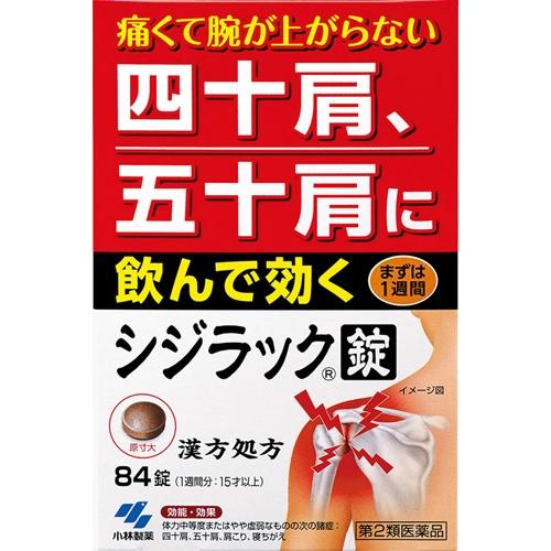 【送料無料・まとめ買い×20個セット】【第2類医薬品】小林製薬 シジラック 84錠