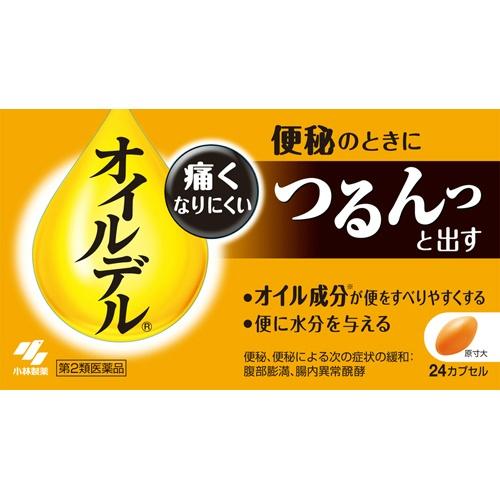 【送料無料×10個セット】【第2類医薬品】 オイルデル 24カプセル