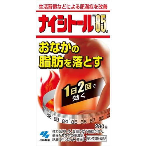 【送料無料】【第2類医薬品】 ナイシトール85a 280錠×5個セット