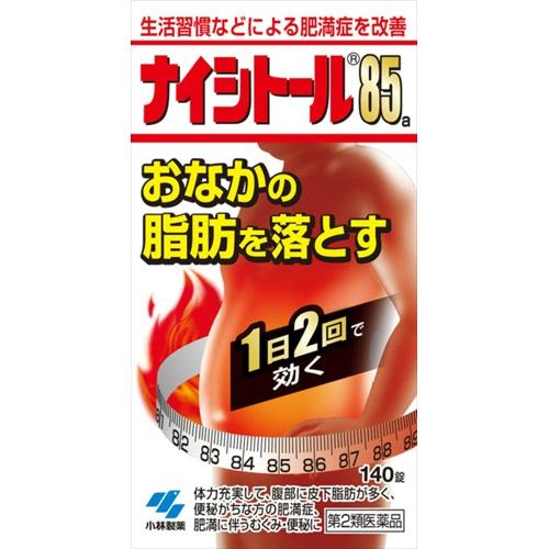 【送料無料】【第2類医薬品】 ナイシトール85a 140錠×5個セット
