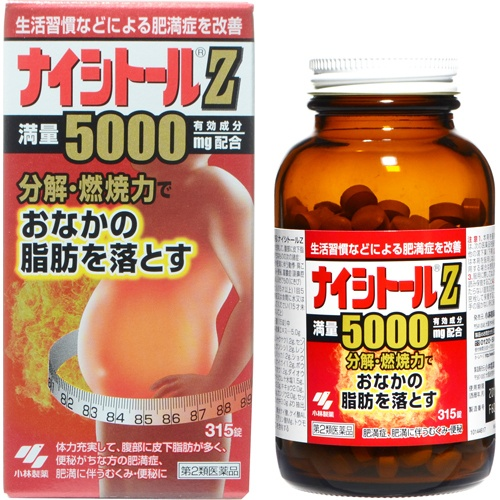 【送料無料】【第2類医薬品】 ナイシトールZ 315錠 1個